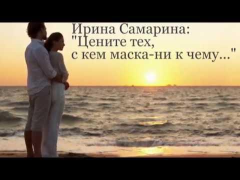 ЧИТАЮ СТИХИ: Цените тех,с кем маска ни к чему Ирина Самарина-Лабиринт