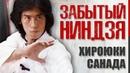 Реальный бой Хироюки Санада Ниндзюцу самурай карьера каратэ Джеки Чан