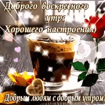 Друзья мои, доброго воскресного утра!