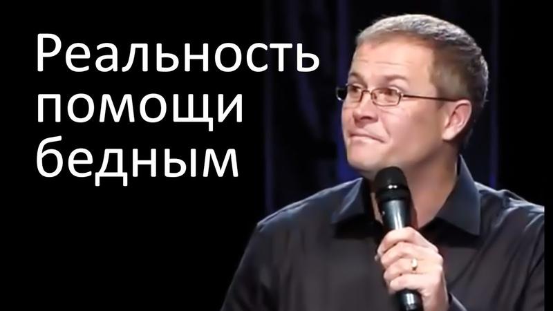 Реальность помощи бедным (уроки Матери Терезы) - Александр Шевченко