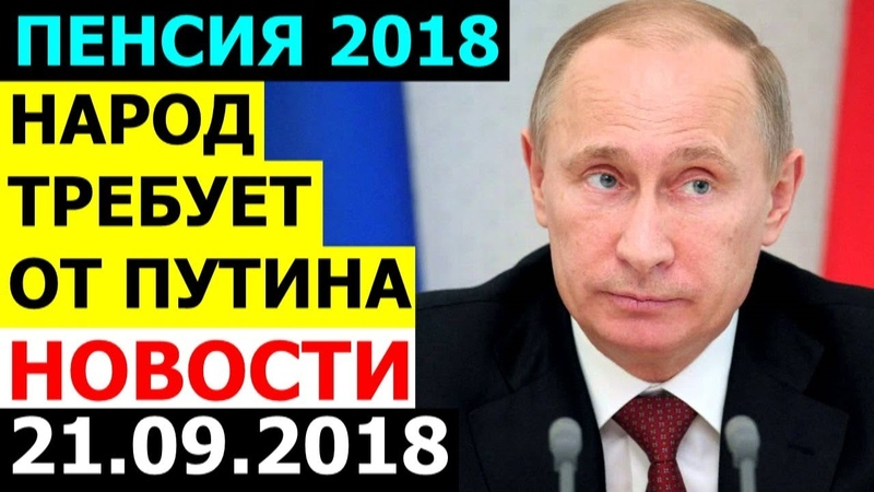 СРОЧНО! НАРОД ждет чтобы Путин ОТМЕНИЛ ПЕНСИОННУЮ РЕФОРМУ почему он его не слышит 21.09.2018