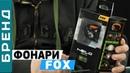 Налобные фонарики от компании FOX! Брендовый обзор с Игорем Черновым!