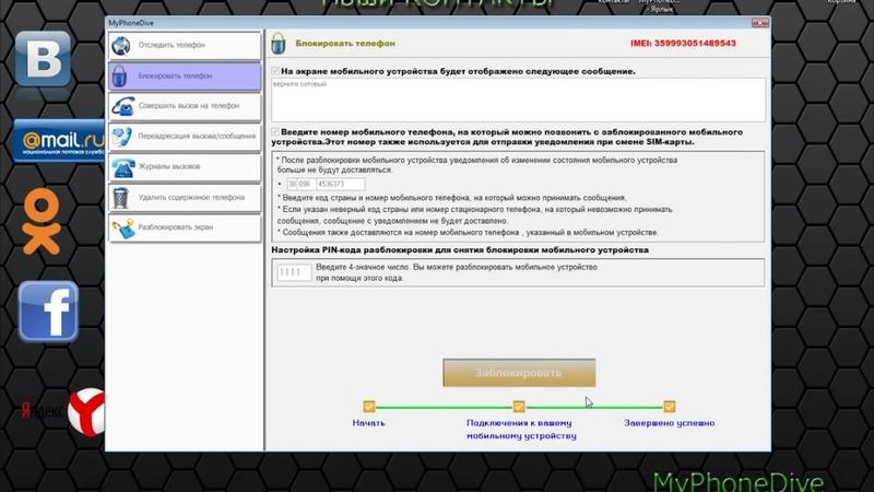 ключ активации для программы myphonedive (программа для поиска телефона по имей ( imei ))