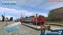 Trainz Simulator 12 Обкатка маршрута на эр2к 1183 1 серия