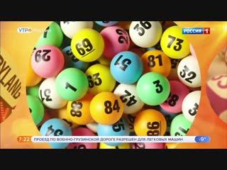 Американец увидел «вещий» сон и выиграл в лотерею
