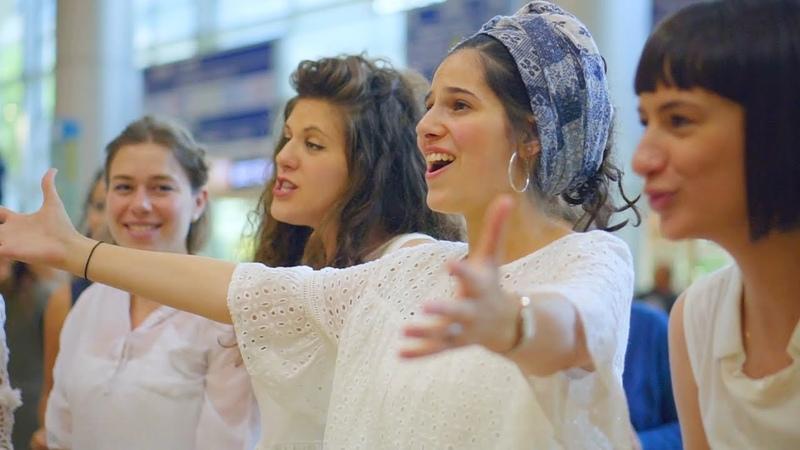 הבאנו שלום עליכם Hevenu Shalom Alehem Jerusalem Academy flashmob for Taglit at Ben Gurion Airport
