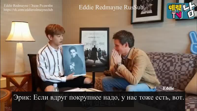 Эдди Редмэйн, Эрик Нам и Клаудия Ким (субтитры)