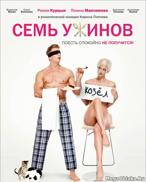 Семь ужинов (2019/WEB-DL/WEB-DLRip)