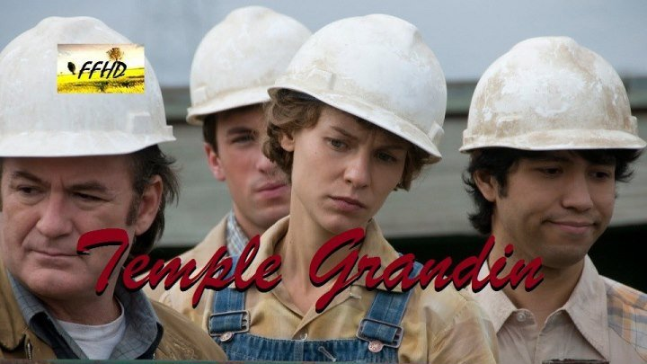 Тэмпл Грандин Temple Grandin (2010)