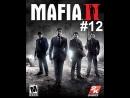 Прохождение игры Mafia 2. Глава 8. Неугомонные. Часть 2. Ермаков Александр.