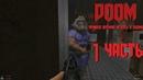 BRUTAL DOOM HD 1 ЧАСТЬ