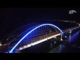 На Крымском мосту протестировали подсветку