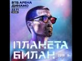 «Планета Билан». 22 ноября, Москва, ВТБ Арена Динамо