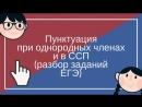 Пунктуация при однородных членах и в ССП (практика)