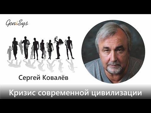Сергей Ковалёв   Кризис современной цивилизации