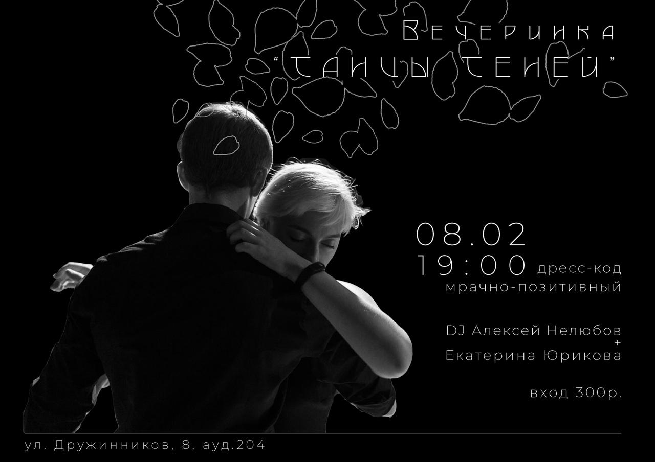 Афиша Воронеж Танцевальные вечеринки в Воронеже