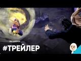 Сюжетный трейлер My Hero Ones Justice