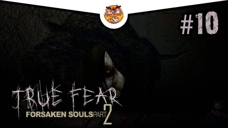 10 True Fear: Forsaken Souls Часть 2 - Хакер 70 уровня