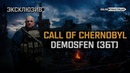 S.T.A.L.K.E.R.: Call of Chernobyl 1.5 - Demosfen (ЗБТ) ⭕ Stream 1