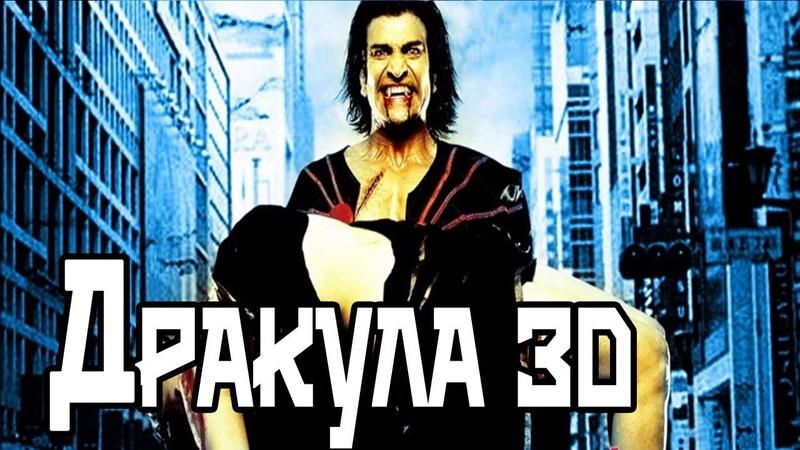 Дракула 3D / Dracula 3D.(2012).Трейлер