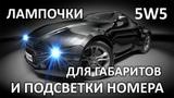 Автомобильные лампочки габаритов и подсветки номера PHILIPS W5W Vision 12961B2