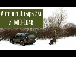 Антенна MFJ1640 и Штырь 3м - сравнение работы, эффективности. Радиосвязь. Короткие волны (40м)