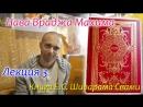 Нава Враджа Махима Лекция 3 Книга Шиварама Свами Сандхья аватар д Харьков 2018 04 12