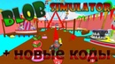 BLOB Simulator Roblox Капля Симулятор БЛОБ роблокс обновление Сделал ребитс