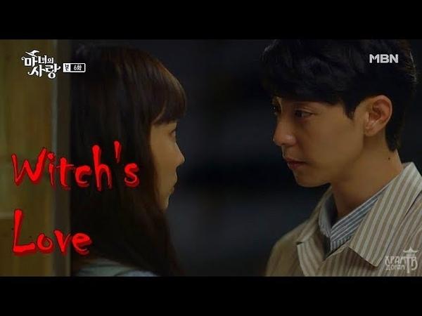Witchs Love 마녀의 사랑 Любовь Ведьмы - I Need Your Love