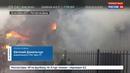 Новости на Россия 24 • Пожар на рынке Атлант потушили полностью