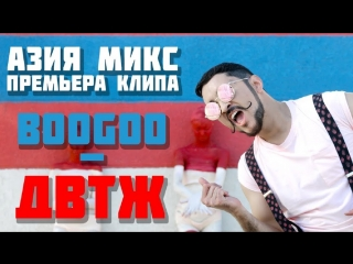 Премьера клипа! BOOGOO – ДВТЖ (05.08.2018) АЗИЯ МИКС КВН