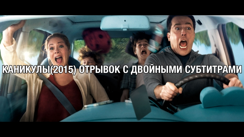 Vacation 2015 отрывок из фильма с двойными субтитрами