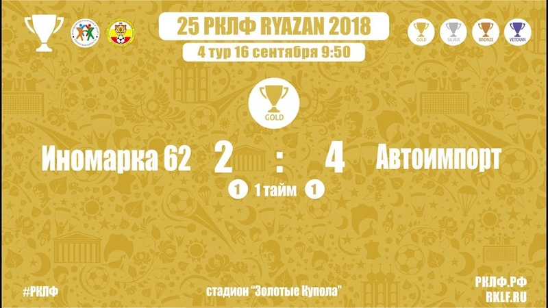25 РКЛФ Золотой Кубок Иномарка 62-Автоимпорт 24