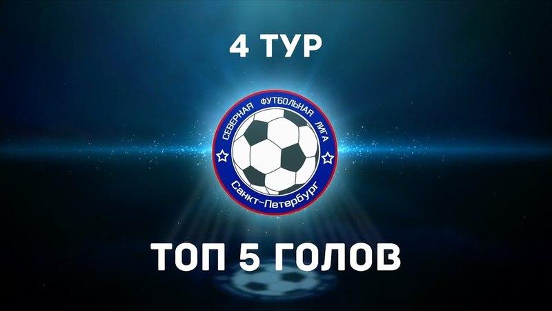 Северная Футбольная Лига (Южный дивизион) | Топ-5 голов 4-го тура