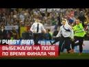 Pussy Riot после задержания на поле во время финала ЧМ