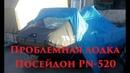 Проблемная лодка Посейдон PN-520 / Distressed boat Poseidon PN-520