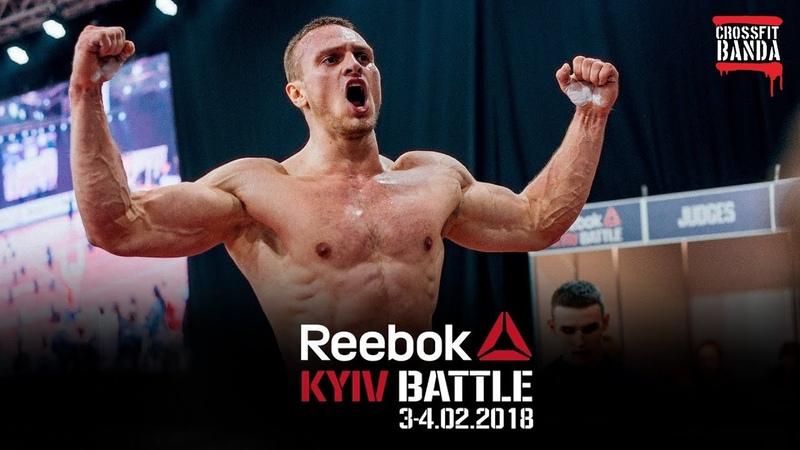 1 день Reebok Kiev battle 2018 Рибок Киев баттл 2018 Соревнования кроссфит