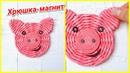 Свинка магнит из газетных трубочек к Новому году