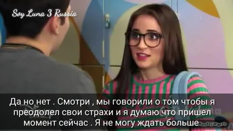 Soy Luna 3 разговор Нины и Эрика русские субтитры 43-44 серия_Я Луна