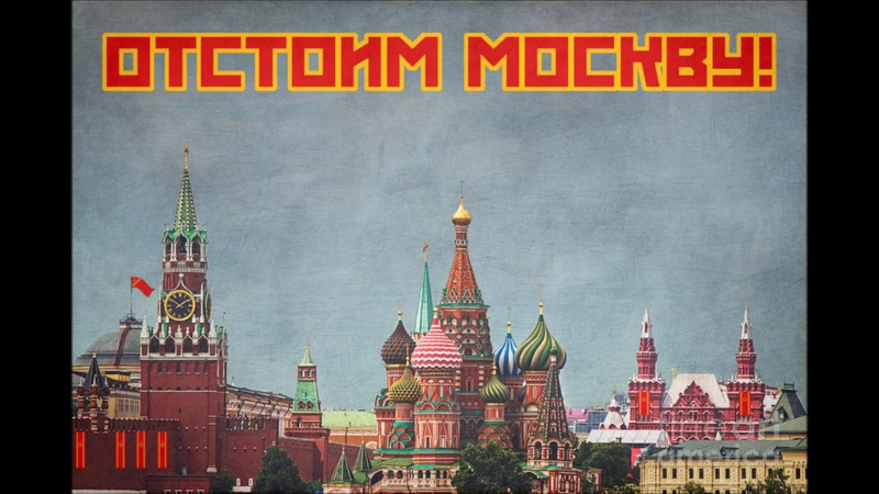 March of the Defenders of Moscow Modern Version
