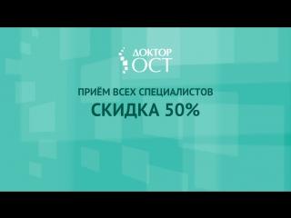2018-10-04 - 50% на прием всех специалистов 16х9