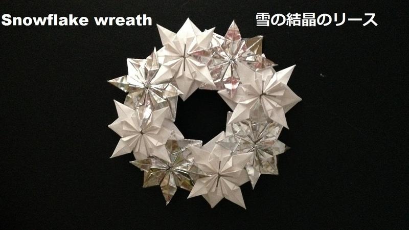 折り紙 雪の結晶のリース 折り方(niceno1)Origami Snowflake wreath