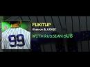 Lil aaron FukItUp ПЕРЕВОД WITH RUSSIAN SUB