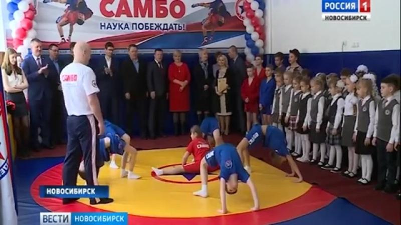ВЕСТИ В новосибирской школе открыли новый зал для занятий самбо