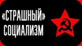 Социализм это была страшная и невыносимая эпоха Как жили в СССР.