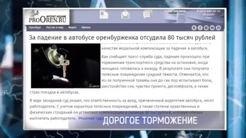 Оренбурженка отсудила 80 000 рублей за падение в автобусе