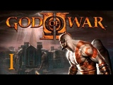Проходим God of War II. День 1