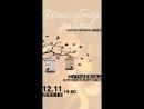 12/11 MUSIC STORIES FESTIVAL / Гранж / Менск