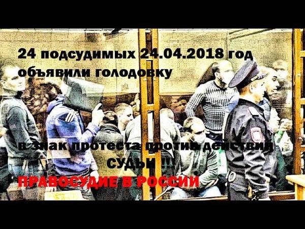 В России 24 подсудимых из за произвола суда объявили бесрочную голодовку 24 04 2018