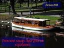 Рижский канал. Прогулка на кораблике. Riga channel. Walk on the boat.